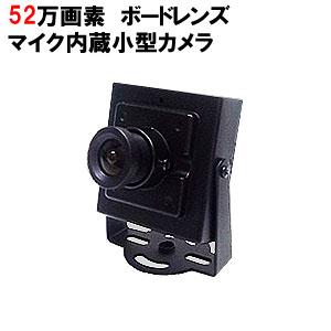 【小型カメラ】52万画素 小型カラーカメラ マイク内蔵 ITC-409HM-F