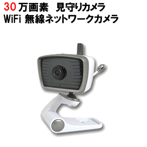 【防犯カメラ・監視カメラ】WiFi スマホ対応 ネットワークカメラ 防犯カメラ ベビーモニターとしても!INBES(インベス) LA01
