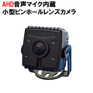 220万画素 高感度 音声マイク内蔵フルハイビジョンAHD小型ピンホールカメラ MTC-P224AHD