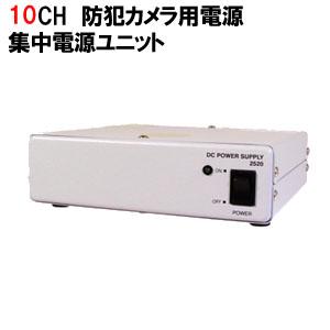 PS-2520 DC12V 防犯カメラ用電源
