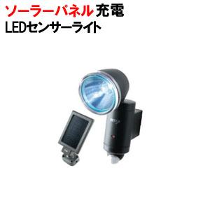 【センサーライト 屋外 ソーラーRITEX ソーラーセンサーライト S-10L 防雨タイプ LEDセンサーライト【ソーラー充電式】