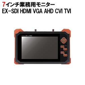 SC-MFM07HD 7インチ 工事用の業務用モニター | HD-SDI アナログ 防犯カメラ 監視カメラ EX-SDI HDMI VGA AHD CVI TVI ハンディーモニター BNC PTZ 電池式 バッテリー