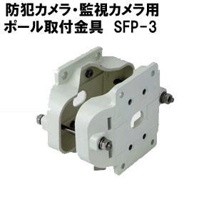 屋外用カメラハウジングVCHO-15Sシリーズ壁面取付金具WH-6対応ポール取付金具 SFP-3