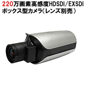 高感度防犯カメラ   EX-SDI HD-SDI 220万画素 フルハイビジョン ボックス 防犯カメラ 監視カメラ 0.00009lux 暗視 屋内