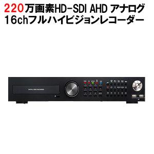 【送料無料】【高画質】【業務用】HD-SDI EX-SDI、AHD CVBS 防犯カメラ用 2TB ハードディスク内蔵 録画装置 HD-SDI 対応 フルハイビジョン H.264対応 高画質モデル 16ch 録画機 DVR