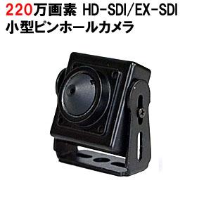 SHMS-HD220 小型防犯カメラ | 220万画素 フルハイビジョン HD-SDI 対応 屋内 小型 防犯カメラ 監視カメラ 広角 コンパクト ボディー