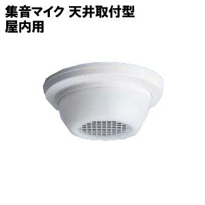 SMT-1 集音マイク 天井取付型・屋内用