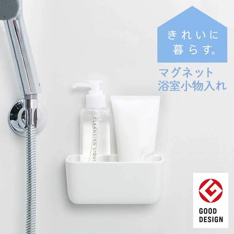 セール商品 自然に水が切れて 衛生的な浴室小物入れです MARNA マーナ マグネット浴室小物入れ 当店一番人気 ホワイト