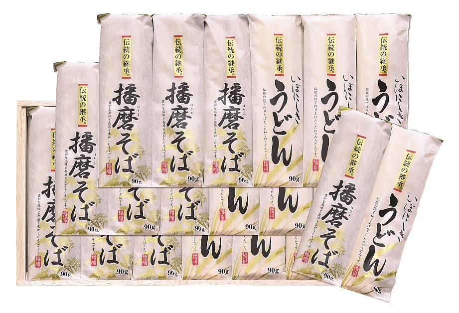 贈り物には揖保乃糸 揖保乃糸 伝統の継承 お見舞い 播磨そば いぼにしきうどん 定番から日本未入荷 代金引換不可 いぼにしきうどん90gx10 D-50贈り物 播磨そば90gx10