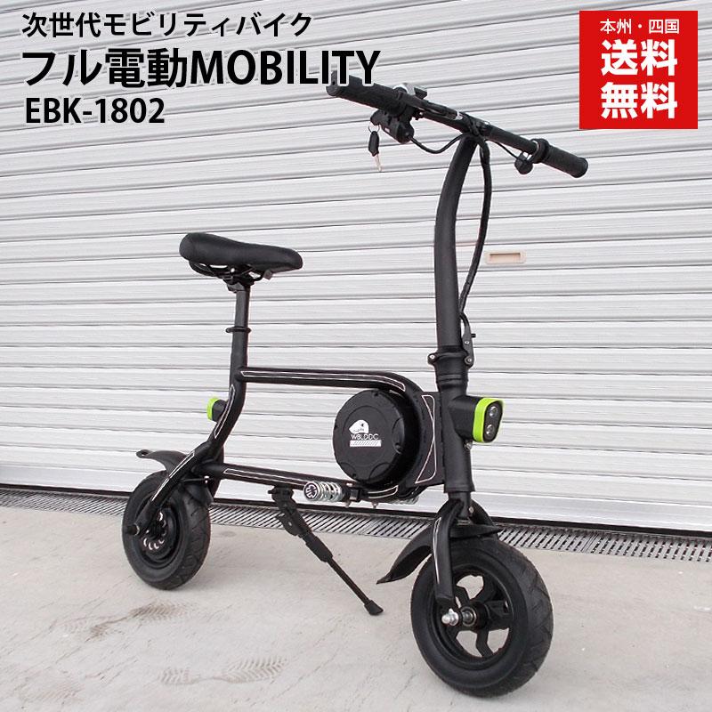 電動 自転車 バッテリー