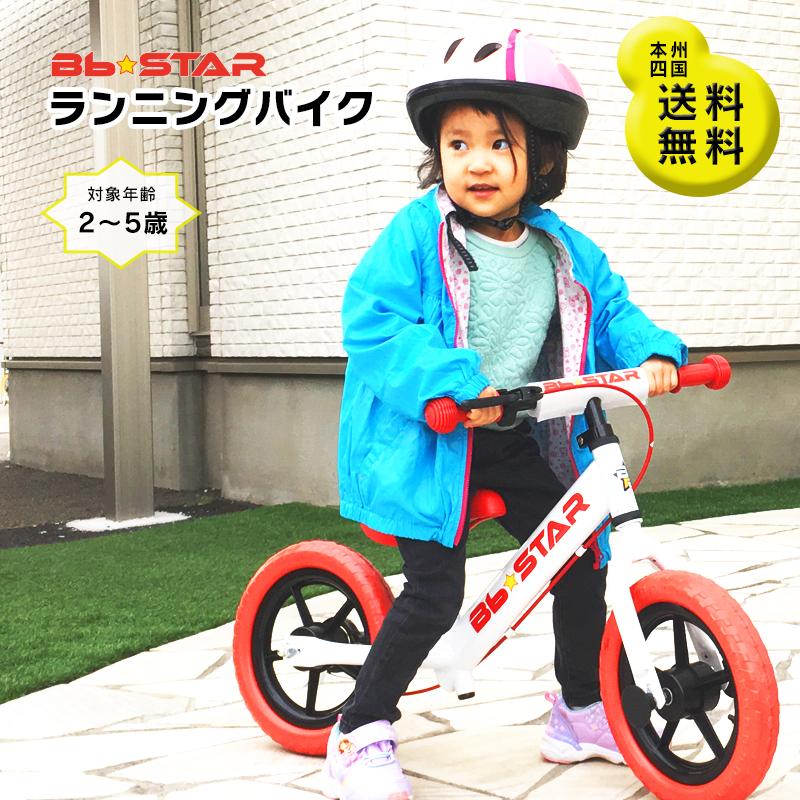 子供用自転車 ランニングバイク Bb★STAR ペダルなし自転車 トレーニングバイク キッズバイク おもちゃ 乗用玩具 子供 幼児 子供自転車 プレゼントに最適 BB★STAR