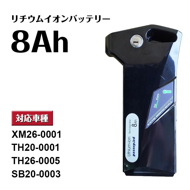 電動アシスト自転車用 リチウムイオンバッテリー24V8Ah 対応車種 [XM26-0001][TH20-0001][TH26-0005]