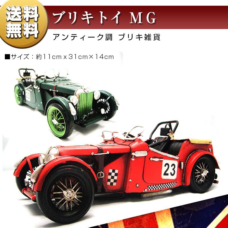 ブリキトイ ブリキ クラシックカー 名車 MG レトロカー ホビー TOY 模型 おもちゃ アンティーク調 クラシックタイプ 本州送料無料