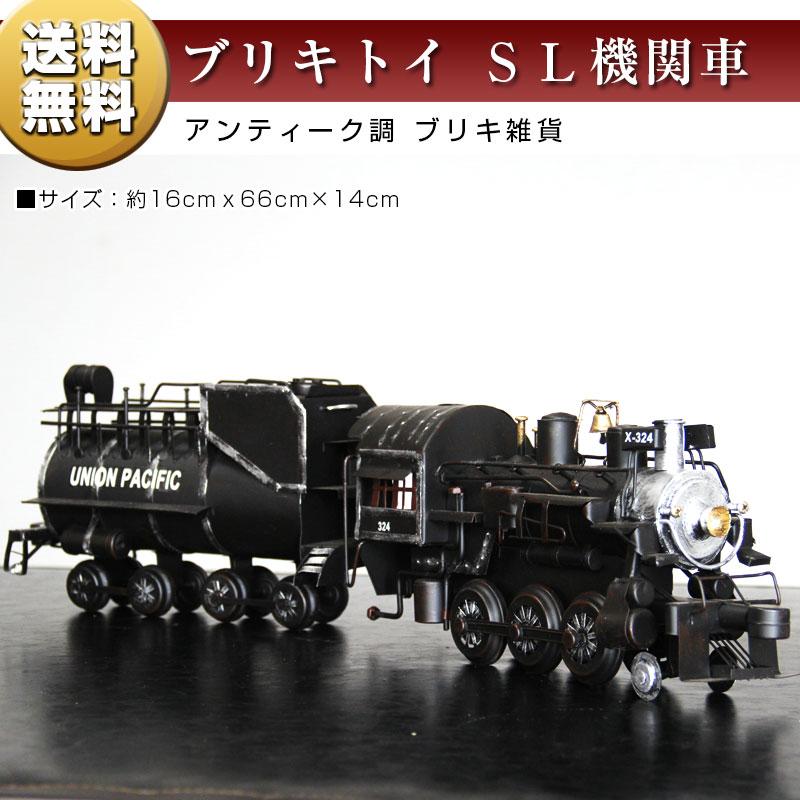 ブリキトイ ブリキ クラシックカー 名車 SL機関車 レトロカー ホビー TOY 模型 おもちゃ アンティーク調 クラシックタイプ 本州送料無料
