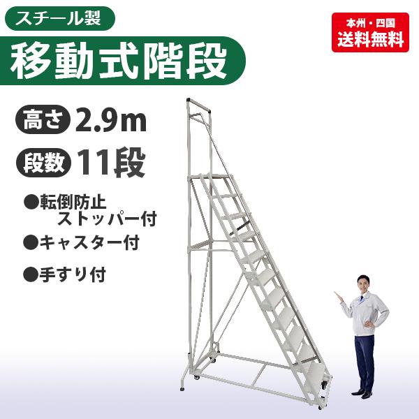 キャスター付きで移動可能!高所作業用階段! 高所作業台 移動式階段 <2.90m 11段> スチール キャスター付き 手すり付き 梯子 作業台