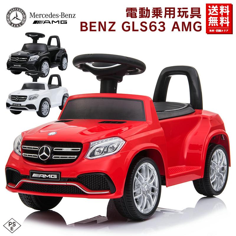 1年保証 乗用玩具 電動カー 電動ペダルで動く 安心の抗菌ハンドル メルセデスベンツ GLS63 AMG 正規ライセンス品のハイクオリティ 電動乗用玩具 [HL600] 本州 送料無料