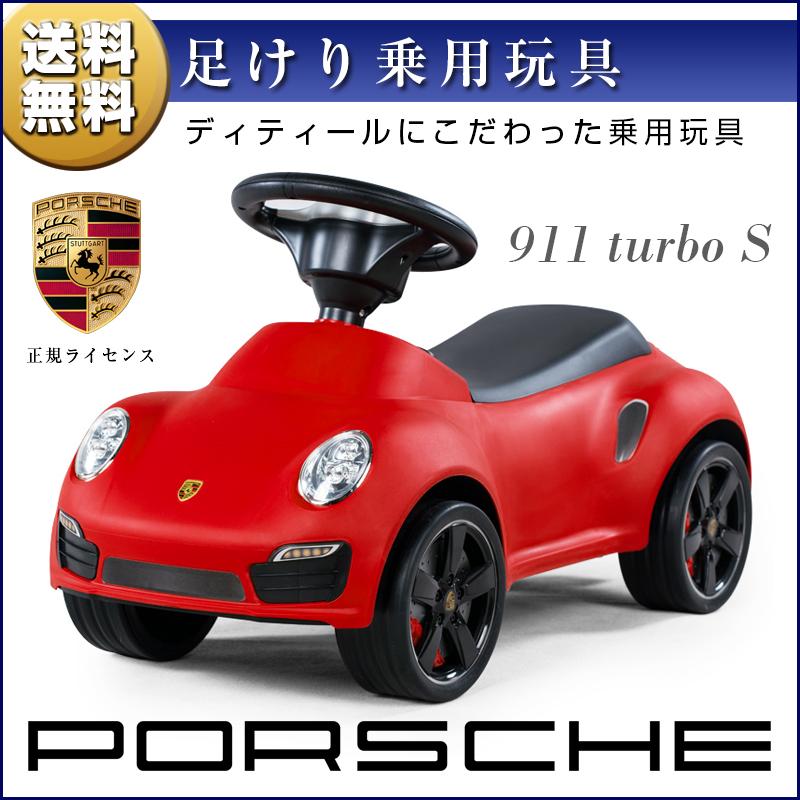 乗用玩具 ポルシェ 911 ターボ S Porsche 911 turbo S 正規ライセンス品のハイクオリティ 足けり乗用 乗用玩具 押し車 子供が乗れる 本州送料無料 [83400]