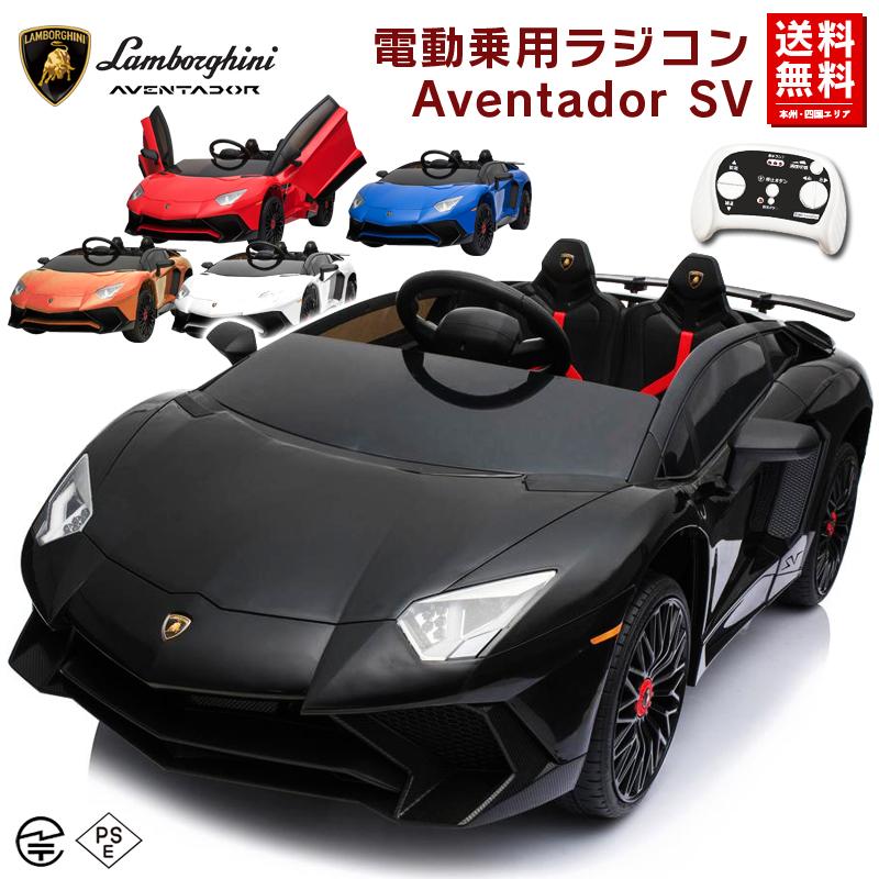 乗用ラジコン ランボルギーニ アヴェンタドール SV (Lamborghini Aventador sv)Wモーター&大型バッテリー ライセンス ペダルとプロポで操作 電動ラジコンカー 電動乗用玩具 乗用玩具 子供が乗れる くるま おもちゃ 乗り物 本州送料無料 [BDM0913]