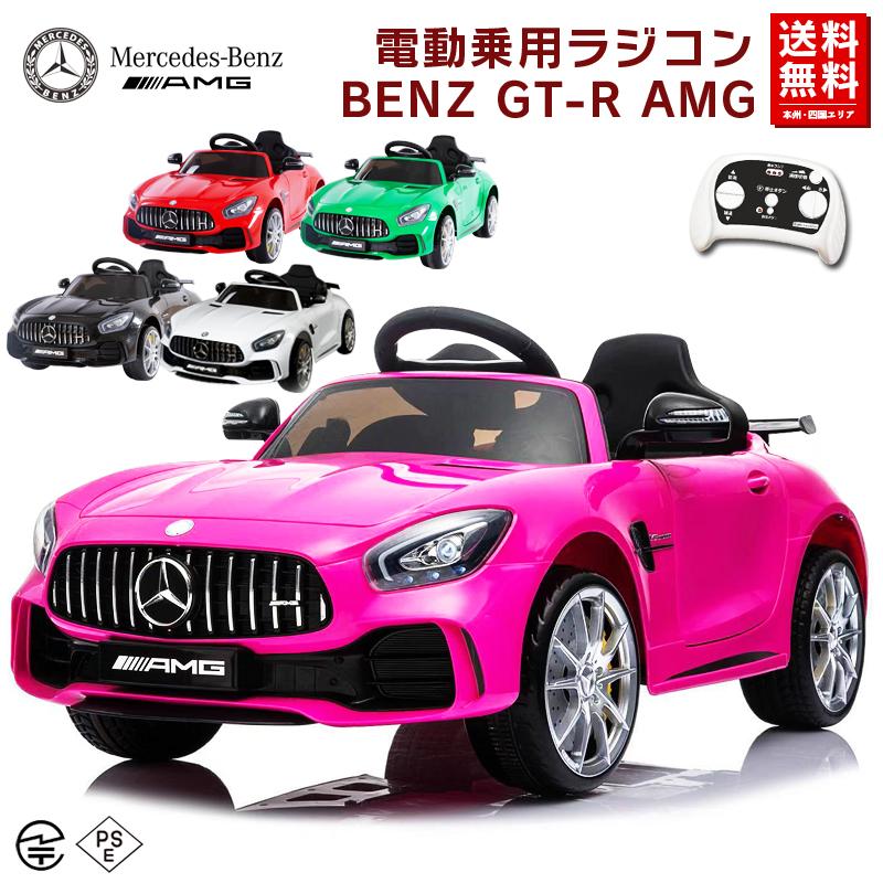 乗用ラジコン BENZ AMG GT-R メルセデスベンツ ライセンス ペダルとプロポで操作可能な電動ラジコンカー 乗用玩具 子供が乗れるラジコンカー 電動乗用玩具 くるま おもちゃ 乗り物 本州送料無料 [HL288]