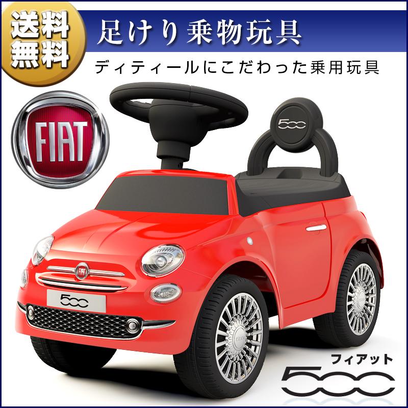 乗用玩具 フィアット500 FIAT500 正規ライセンス品のハイクオリティ 足けり乗用 乗用玩具 押し車 子供が乗れる 本州送料無料