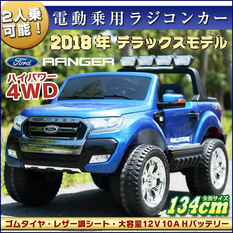 パワフル4WDモーター 乗用ラジコン フォード レンジャー デラックス 2018年モデル FORD RANGER 超大型 二人乗り可 4DW&大型バッテリー FORD 動ラジコンカー 乗用玩具 子供が乗れる[ラジコン フォード デラックス DX-2018-4DW]