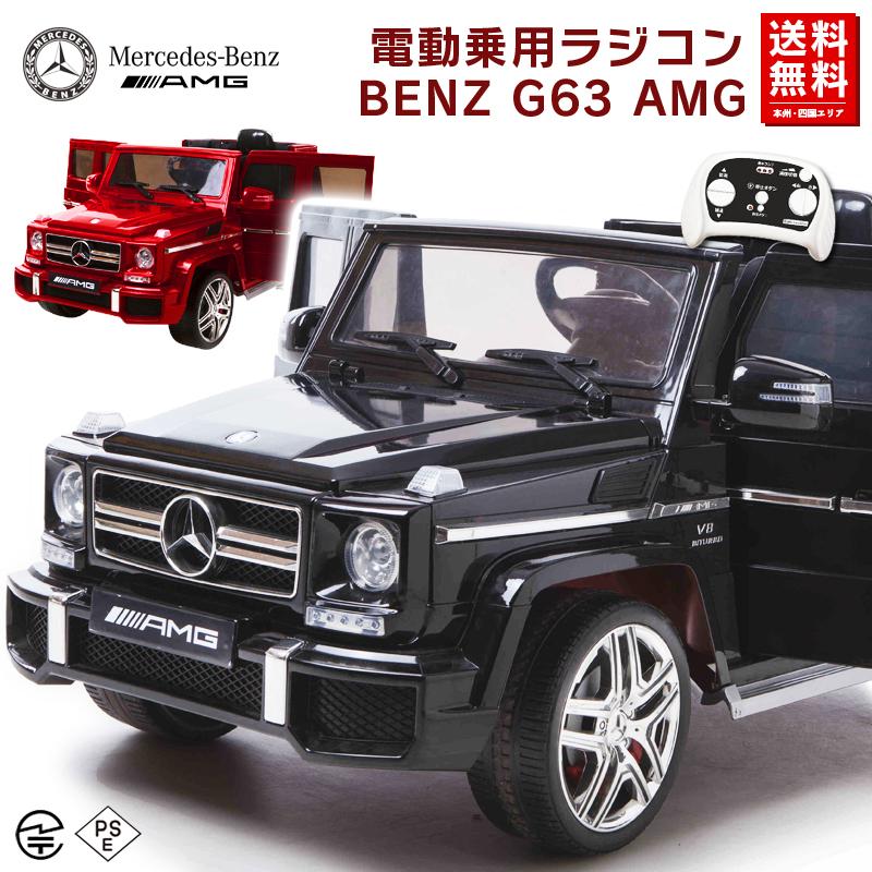 乗用ラジコン BENZ G63 AMG ベンツ正規ライセンス品 ペダルとプロポで操作可能な電動ラジコンカー 乗用玩具 子供が乗れるラジコンカー RC RC 電動乗用玩具 本州送料無料 [HL-168]