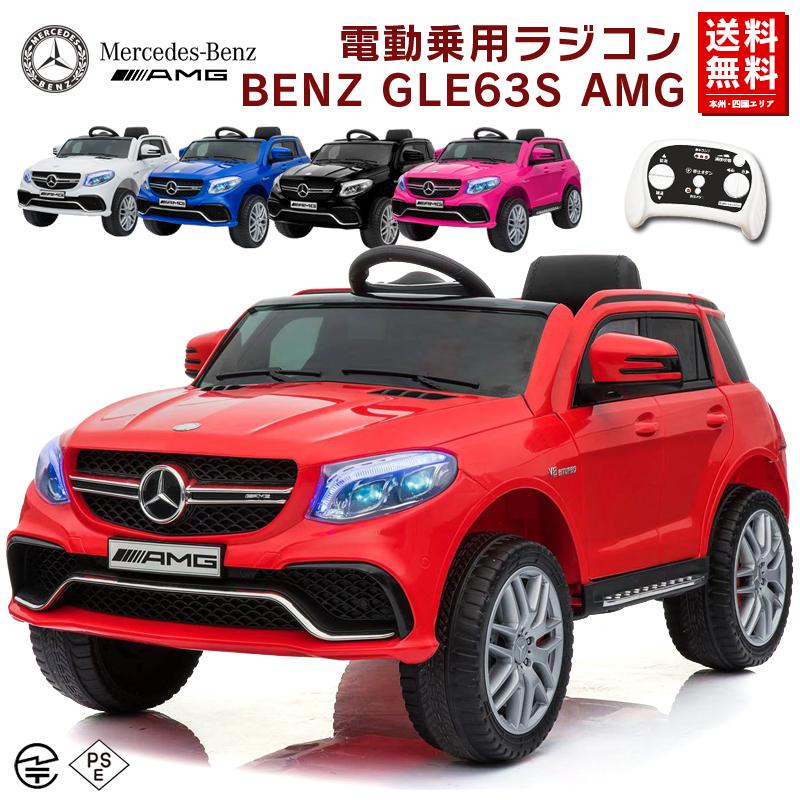 乗用ラジコン 新型 BENZ GLE63S AMG ベンツ正規ライセンス品 ペダルとプロポで操作可能 電動ラジコンカー 乗用玩具 ラジコンカー 電動乗用玩具 くるま おもちゃ 乗り物 本州送料無料 [TR1701RC]