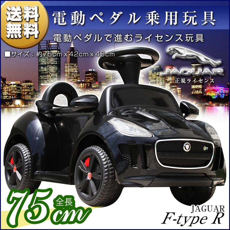 電動乗用玩具 ジャガー ミニ(JAGUAR F-type R MINI)正規ライセンス品のハイクオリティ ペダルで簡単操作可能な電動カー 電動乗用玩具 乗用玩具 子供が乗れる 本州送料無料 ジャガーミニ [DMD-238]