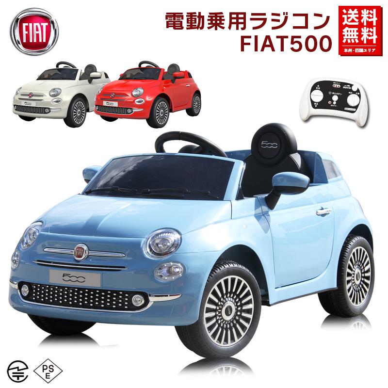 乗用ラジコン フィアット 500(FIAT)正規ライセンス品のハイクオリティ ペダルとプロポで操作可能な電動ラジコンカー 乗用玩具 ラジコンカー 電動乗用玩具 くるま おもちゃ 乗り物  [701] 本州送料無料