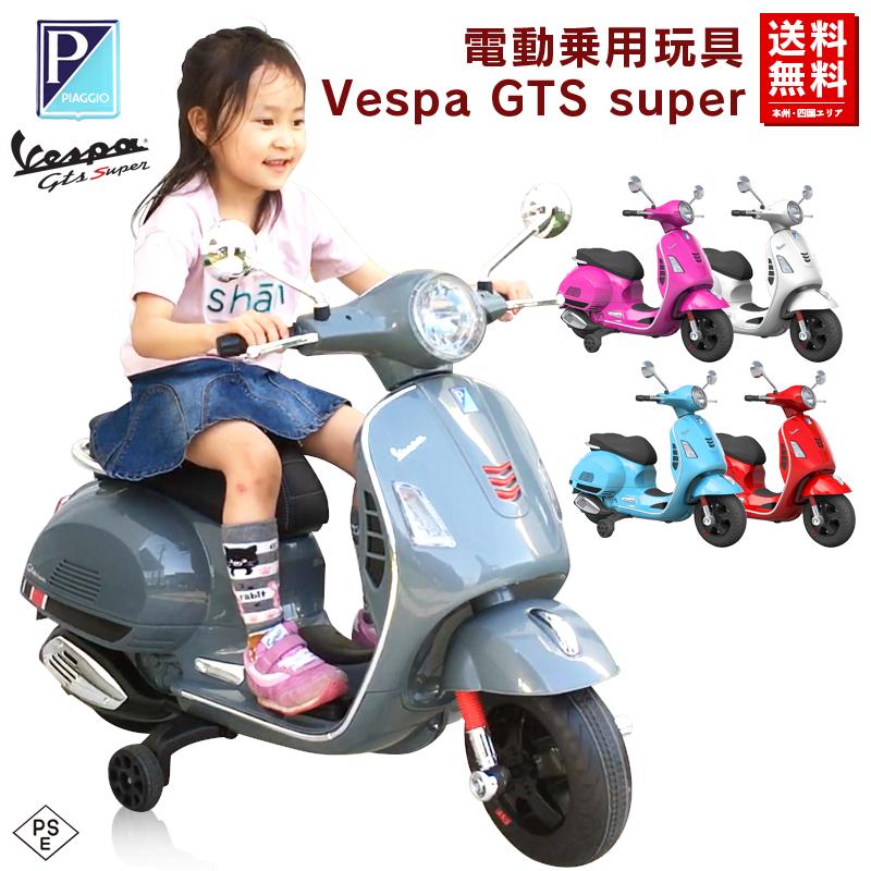 1年保証 電動乗用バイク Vespa GTS Super ベスパ ライセンス 電動乗用 子供が乗れる電動カー 電動乗用玩具 本州送料無料 [801]