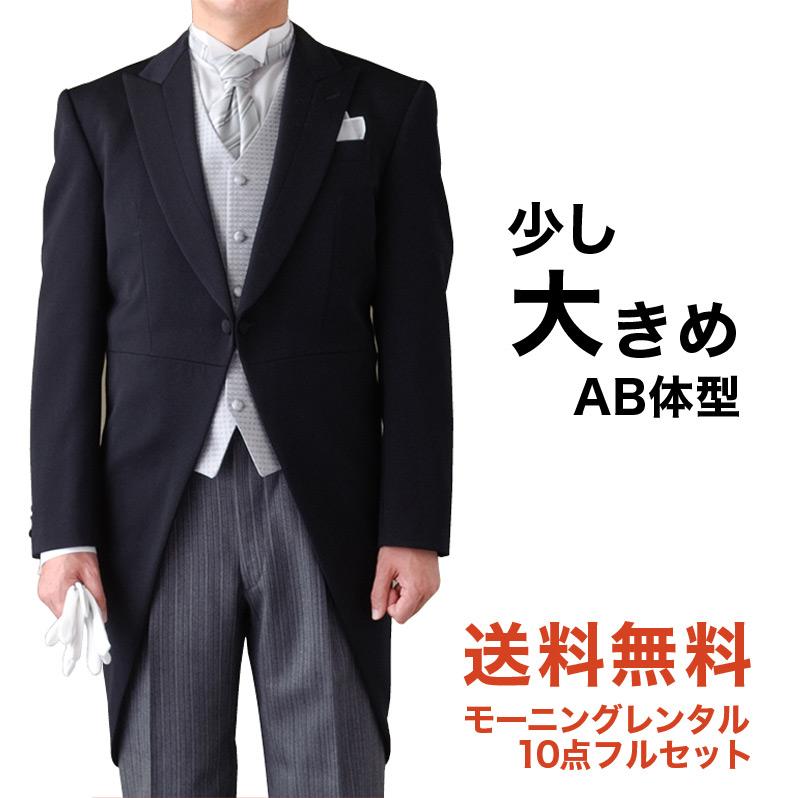96f30c2838d8b 結婚式・卒業式・授賞式   レンタル衣装   モーニングコート ...