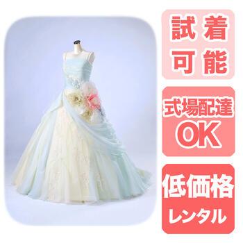 格安 カラードレス レンタル【送料無料】【試着可能】【式場の半額以下】結婚式 披露宴 blue-003