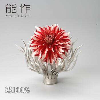 能作 花器「MOVE - S」錫100%【能作 505342】