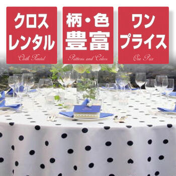 Marvelous A Tablecloth Rental Is Color Cross Showroom Wedding A Recommended Popular Bargain Original Hokkaido The Okinawa Remote Island Cost The Download Free Architecture Designs Embacsunscenecom
