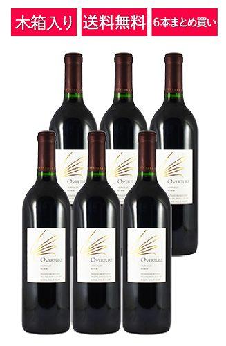 【送料無料】【6本まとめ買い】【オーパス木箱入り】オーバーチュア バイ オーパス・ワン Overture by Opus One[カリフォルニア][ワイン]