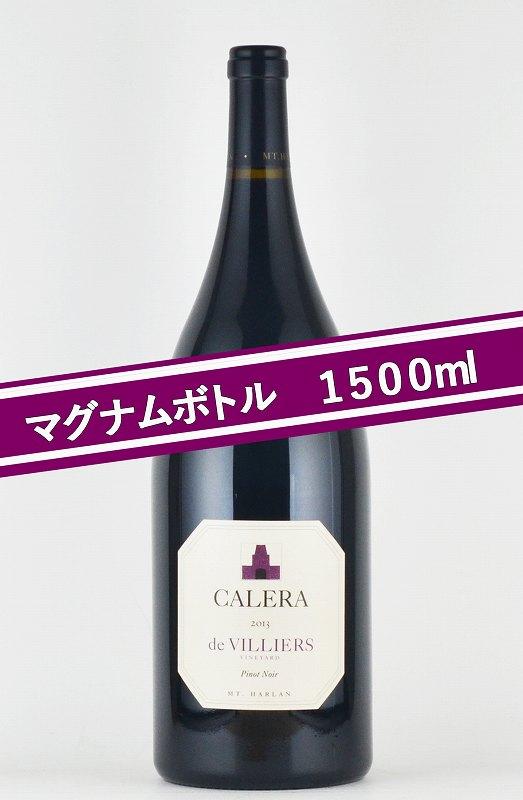 カレラ ヴィリエ ピノノワール 1500ml[2013][マグナムボトル][カリフォルニアワイン][赤ワイン][新着商品]