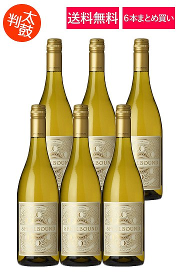 【送料無料】【6本まとめ買い】スペルバウンド by ロブ・モンダヴィ・Jr シャルドネ カリフォルニア6本セット ワインセット ワイン