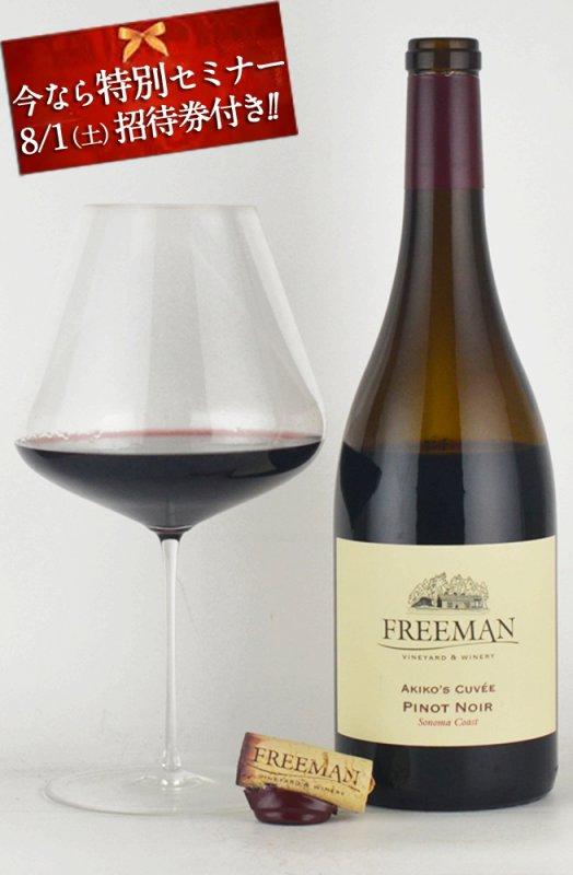 """フリーマン """"アキコズ・キュヴェ"""" ピノノワール ソノマコースト カリフォルニアワイン 赤ワイン"""