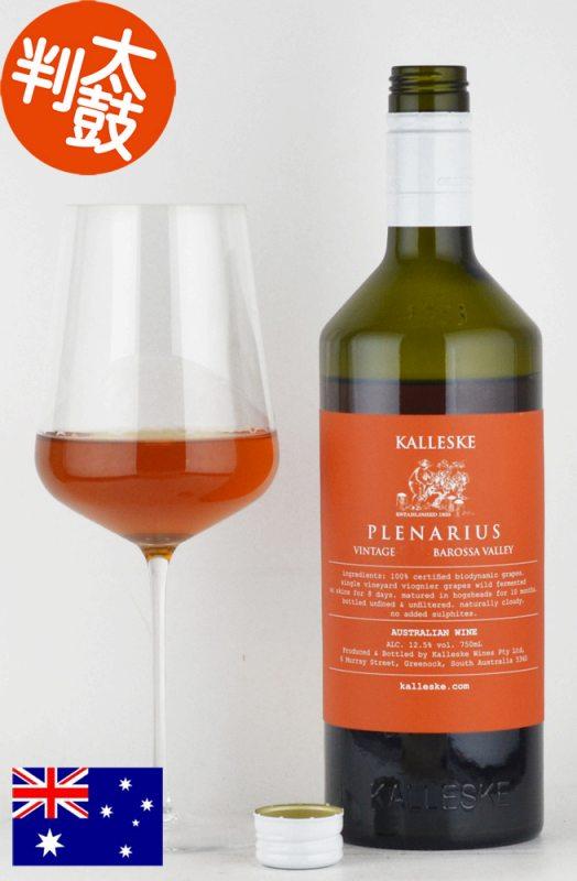 """長年にわたりグランジに葡萄を供給し続けてきた生産者元詰めオレンジワイン マラソンP5倍 9 24迄 オレンジワイン 全国一律送料無料 オーストラリアワイン ヴィオニエ """"プレナリウス"""" お買い得 バロッサヴァレー カレスキー"""