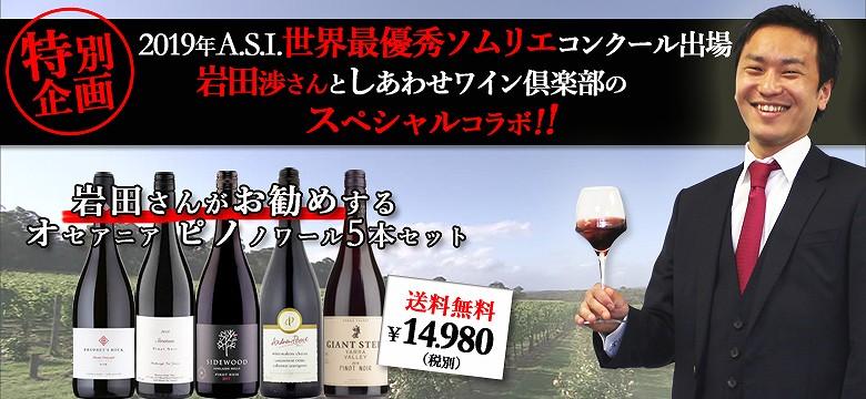 【送料無料】岩田渉さんお勧めオセアニア・ピノノワール5本セット オーストラリアワイン ニュージーランドワイン ワインセット