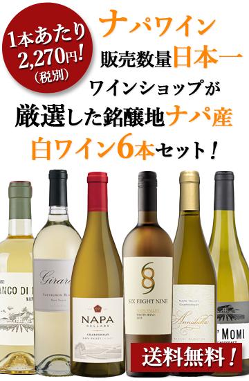 【送料無料】1本あたり2270円(税別)【ナパ産白ワイン6本セット】ナパワイン販売数量日本一ワインショップが厳選した銘醸地ナパ産白ワイン6本セット! ワインセット ワイン 新着商品