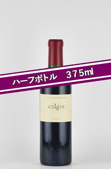 """コルギン レッドワイン """"IX(ナンバーナイン)・エステート"""" レッドワイン ナパヴァレー[ハーフ375ml][2014]"""