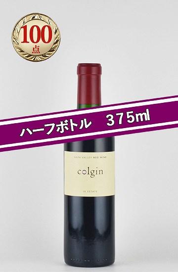 """WA100点 コルギン レッドワイン """"IX(ナンバーナイン)・エステート"""" レッドワイン ナパヴァレー ハーフ375ml 2016 カリフォルニア ナパバレー ワイン"""