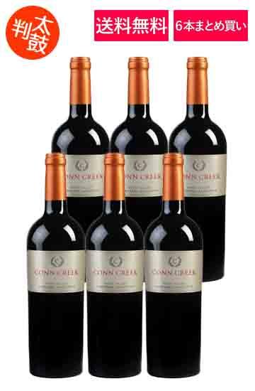 【送料無料】【6本まとめ買い】 コン・クリーク ナパヴァレー カベルネソーヴィニヨン カリフォルニア ナパバレー ワイン