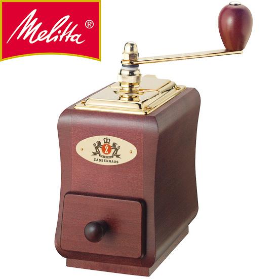 【送料無料】メリタ コーヒー ザッセンハウス・ミル サンティアゴ  コーヒー豆 グラインダー MJ-0803