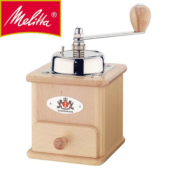 【送料無料】メリタ コーヒー ザッセンハウス・ミル ブラジリア(ナチュラル) コーヒー豆 グラインダー MJ-0805