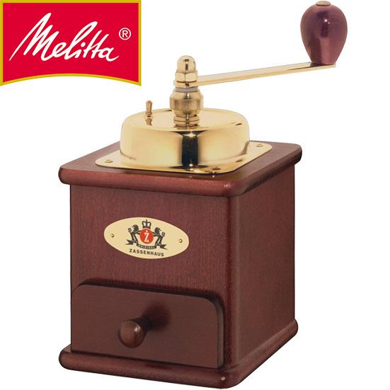【送料無料】メリタ コーヒー ザッセンハウス・ミル ブラジリア(マホガニー) コーヒー豆 グラインダー MJ-1302/M