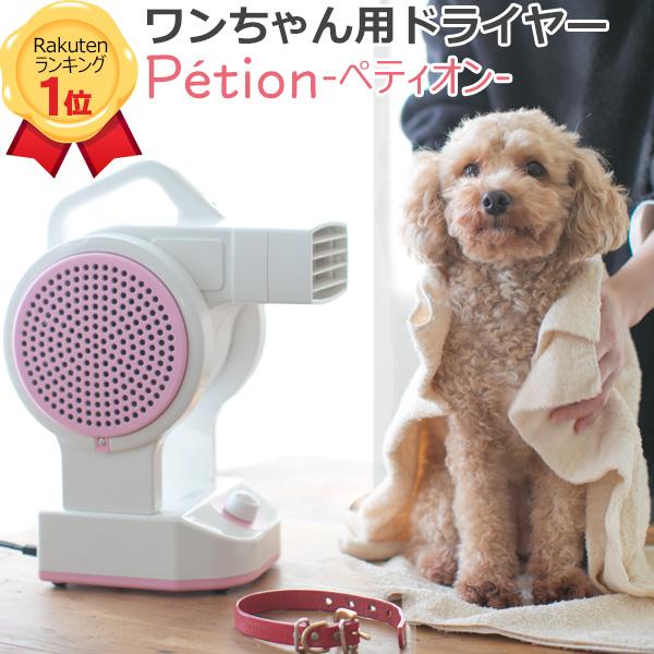 【ペット用ドライヤー】すぐに乾いて愛犬もご機嫌!ペットに優しいドライヤーのおすすめは?
