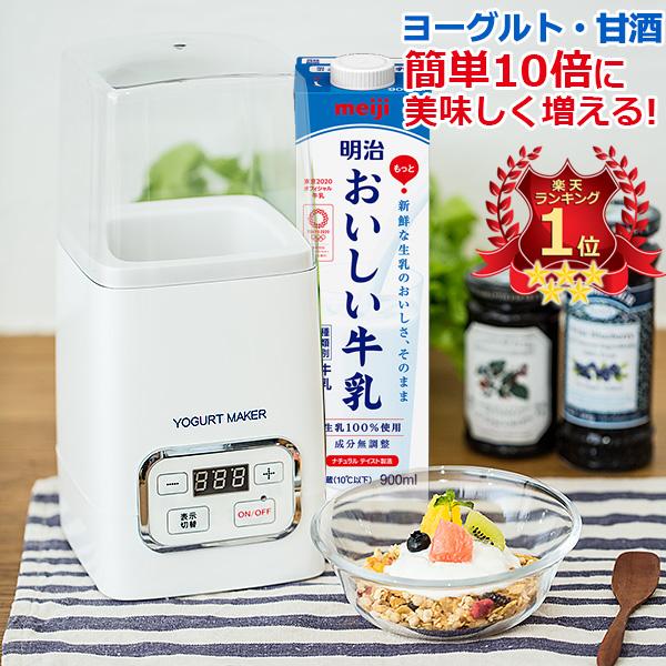 手作りヨーグルトで菌活!甘酒も作れる、使い方簡単なヨーグルトメーカーのおすすめは?