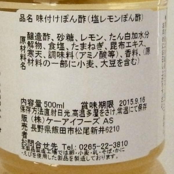 【話題の塩レモン♪】ケーアイフーズ爽やか仕立て塩レモンぽん酢500ml